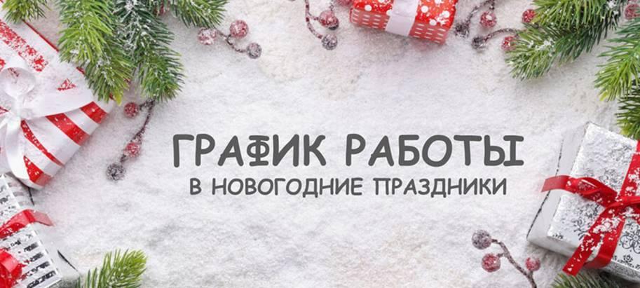 График работы в декабре и праздничные дни